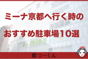 ミーナ京都へ行く時のおすすめ駐車場10選!料金や目的地までの距離などのまとめ!