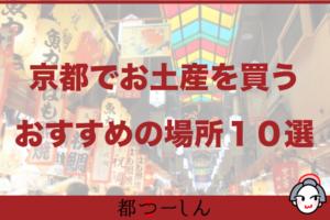 【完全版】京都でおすすめのお土産購入場所10選!各所で帰るお土産や特徴まとめ!