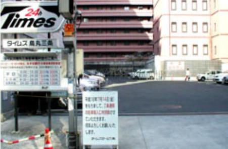 新風館に行くなら今です!おすすめ駐車場10選!料金や目的地までの距離などのまとめ!