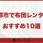 【完全版】京都市周辺でおすすめのレンタル布団店10選!特徴や価格まとめ!