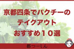 【完全版】京都市四条でパクチー料理をテイクアウトできるお店10選!営業時間や特徴などまとめ