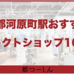 【保存版】京都河原町周辺でおすすめのセレクトショップ10選!営業時間と特徴など