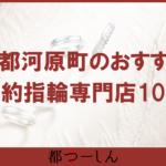 【保存版】京都河原町で探せるおすすめ婚約指輪専門店10選!営業時間と特徴まとめ