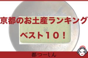 【完全版】京都のお土産ラインキング10選!特徴や価格まとめ!