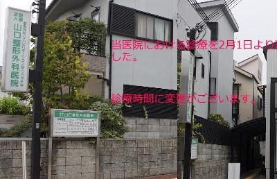 京都市北山でおすすめの整形外科10選!営業日やアクセス方法などのまとめ!