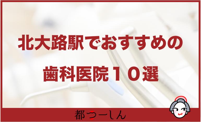 【完全版】北大路駅周辺のおすすめ歯科10選!診療時間や特徴まとめ!