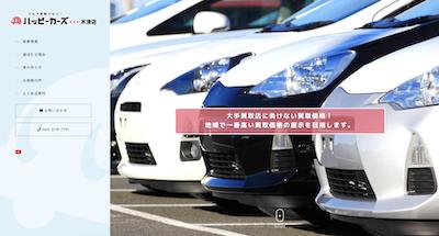【完全版】京都の中古軽自動車買取業者おすすめ10選!特徴まとめ