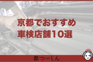 【保存版】京都でおすすめの車検店舗10選!費用や特徴などまとめ