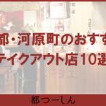 【2020年最新版】京都河原町のおすすめテイクアウト10選!営業時間・定休日&おすすめメニュー