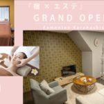 【Kamon Inn Karahashi】京都東寺近くにエステが受けられる癒しの民宿がオープン!