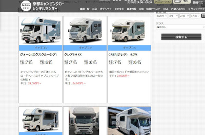 【完全版】京都でおすすめのレンタルキャンピングカー10選!価格帯や特徴などのまとめ!