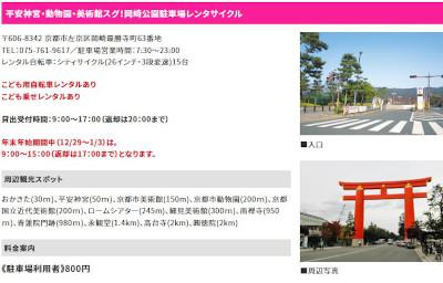 【完全版】北大路駅からアクセスの良いおすすめのレンタサイクル10選!価格帯やアクセス方法などのまとめ!
