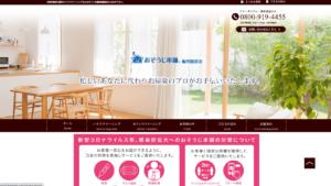 【保存版】京都でおすすめのハウスクリーニング業者10選!料金や特徴などまとめ
