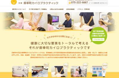 【完全版】京都でおすすめのカイロプラクティック10選!特徴やアクセス方法などのまとめ!