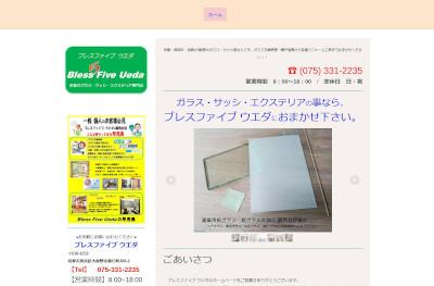 【完全版】京都でおすすめのガラス修理10選!見積もりや特徴などのまとめ!