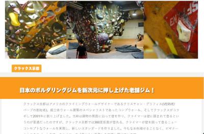 【完全版】京都市でおすすめのボルダリング体験10選!特徴やアクセス方法などのまとめ!