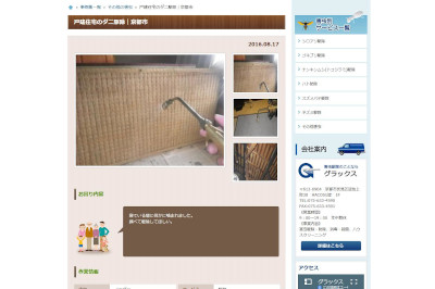 【完全版】京都でおすすめのダニ駆除10選!特徴や見積もりなどのまとめ!