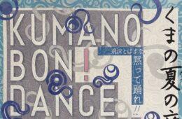 【中止】くまの夏の夜まつり2020!左京まちづくり活動支援交付金事業