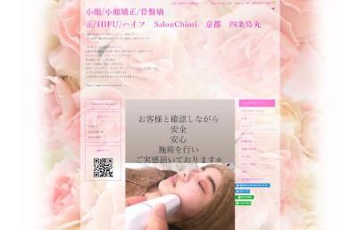【完全版】京都でおすすめの小顔矯正10選!特徴やアクセス方法などのまとめ!