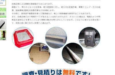 【完全版】すばしっこいアイツを一網打尽!京都でおすすめのネズミ駆除10選!見積もりや特徴などのまとめ!