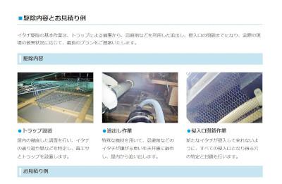 【完全版】狂暴な害獣を誰か止めて!京都でおすすめのイタチ駆除10選!保証や特徴などのまとめ!