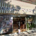 【開店】高級食パン専門店「朝起きたらママのママ」が北山駅近くに2020年10月3日オープン!特徴と商品まとめ