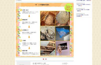【完全版】危険作業は業者にお任せ!京都でおすすめの蜂駆除10選!見積もりや特徴などのまとめ!