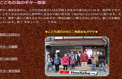 山本ギター教室