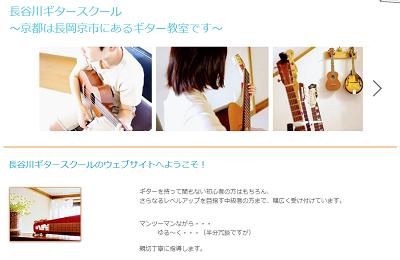 長谷川ギタースクール