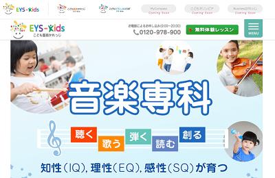 EYS音楽教室 京都レッスンスタジオ