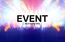 2020年11月の京都市イベントカレンダー