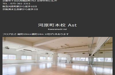 STUDIO DANCE ALIVE(スタジオダンスアライブ)