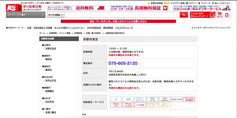 【最新版】京都でおすすめの格安スマホが購入できるお店10選!営業時間や特徴などまとめ