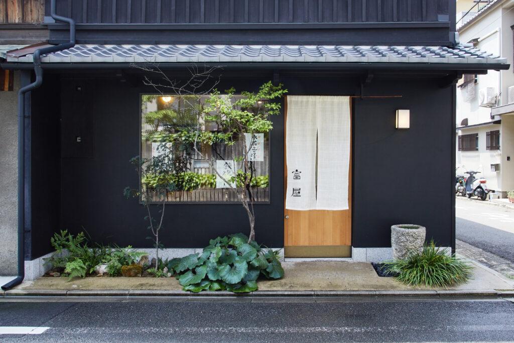 京都 漬物 富屋