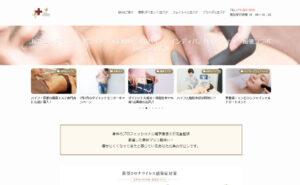 【完全版】京都市でおすすめのエステサロン・メディカルエステ10選!特徴まとめ
