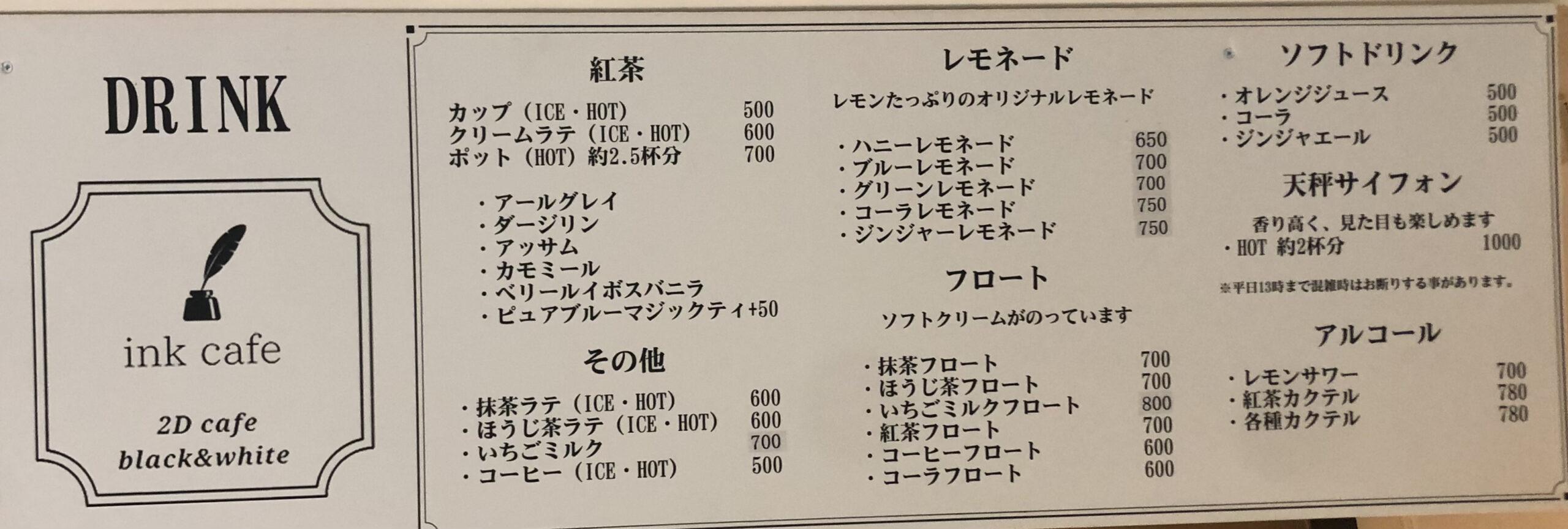 inkcafe メニュー 内観 場所 画像
