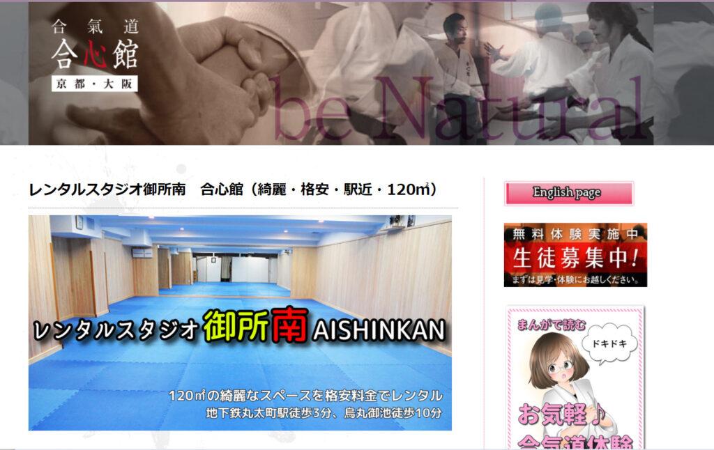 【保存版 】京都出町柳周辺のおすすめレンタルスタジオ7選!