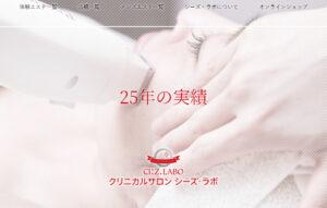 【2021年】京都でおすすめのエステサロン10選!価格帯や特徴まとめ