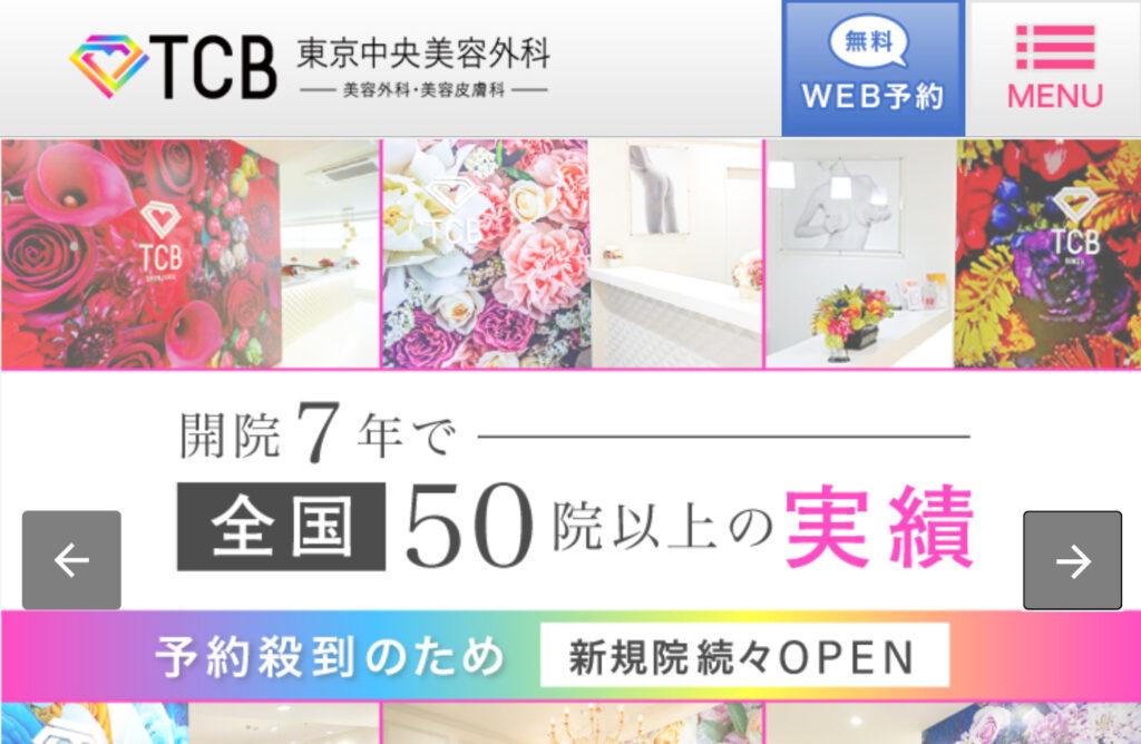 【保存版】京都のおすすめハイフ(HIFU)クリニック10選!価格帯と特徴まとめ