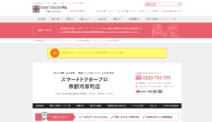 【保存版】京都市内のおすすめiPhone修理店9選!営業時間や価格帯まとめ