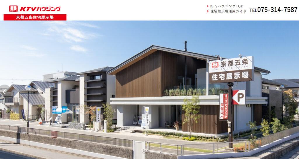 【おすすめ】京都にある注文住宅を依頼できるハウスメーカー・工務店11選!