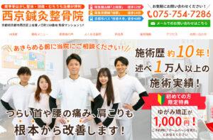 【2021年最新版】京都のおすすめ整骨院10選!営業時間や特徴まとめ