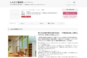 【2021年最新版】京都でおすすめの整体院10選!価格帯や特徴まとめ