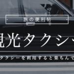 【2021年】京都のおすすめ観光タクシー会社6選!料金の目安やプランまとめ