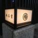 「京都鳩居堂本店」が建て替えで移転!新しい場所はどこ?【寺町三条】